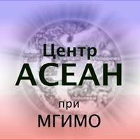 Центр АСЕАН при МГИМО МИД России
