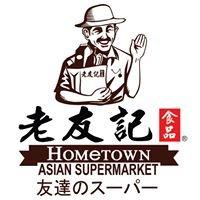 Hometown Asian Supermarket - Melbourne 老友记食品