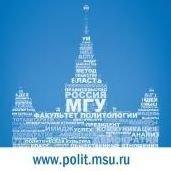 Факультет политологии МГУ