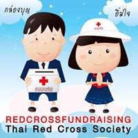 Redcrossfundraising - สำนักงานจัดหารายได้ สภากาชาดไทย
