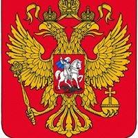 Консульский отдел Посольства России в ФРГ