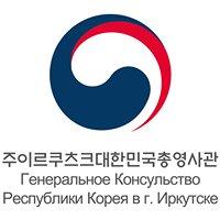 주이르쿠츠크 대한민국 총영사관 Генеральное Консульство Республики Корея в г. Иркутске