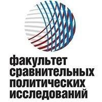 Факультет сравнительных политических исследований СЗИУ РАНХиГС