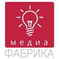 МедиаДни на МедиаФабрике • Москва