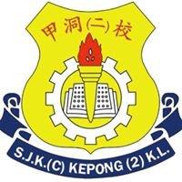 SJKC Kepong 2 English Panel