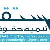 مؤسسة مستقل
