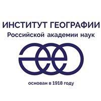Институт географии Российской академии наук