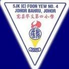 SJK(C) Foon Yew 4 ٠ 宽柔四小