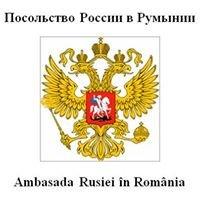Ambasada Rusiei în România - Посольство России в Румынии