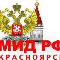 Представительство МИД России в Красноярске