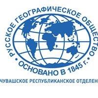 Русское географическое общество. Чувашское отделение