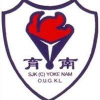 吉隆坡育南华小校友会 SJKC Yoke Nam Alumni Association, Kuala Lumpur