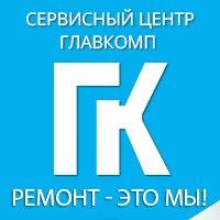 Ремонт ноутбуков в москве - Главкомп