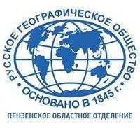 Russian Geographical Society ( Penza ) / РГО ( Пенза )