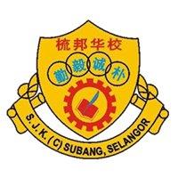 SJK(C) Subang 梳邦华小