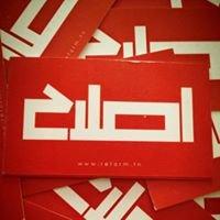 Tunisian Police Reform | حركة إصلاح المنظومة الأمنية
