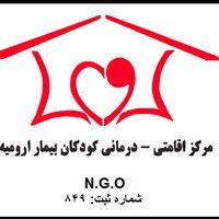 موسسه خیریه رفاه کودک و نوجوان ارومیه