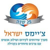 Chimes Israel / צ'יימס ישראל