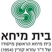 בית מיחא - Beit Micha
