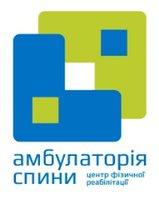 Амбулаторія спини - Центр фізичної реабілітації