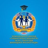 Гуманітарна гімназія 1 імені М.І. Пирогова Вінницької міської ради
