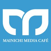 毎日メディアカフェ