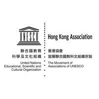 Unesco Hong Kong Association 香港聯合國教科文組織協會