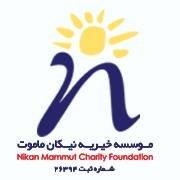 موسسه خیریه نیکان (Nikan Charity Foundation)