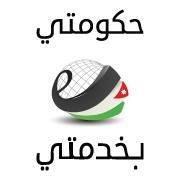 Jordan e-Government Program حكومتي بخدمتي