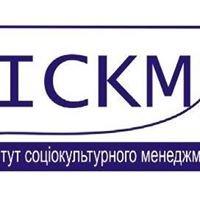 Інститут соціокультурного менеджменту