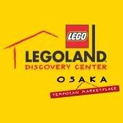 Legoland Discovery Center Osaka(レゴランド・ディスカバリー・センター大阪)