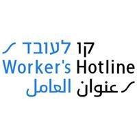 Friends of Kav LaOved - Worker's Hotline