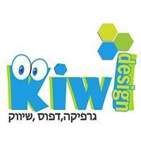 Kiwi design - קיווי דיזיין - كيوي ديزاين
