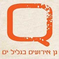 הקיו - גן אירועים במרכז - The Q
