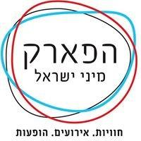 הפארק - מיני ישראל: אירועים מיוחדים