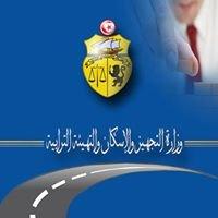 Ministère de l'Equipement - وزارة التجهيز