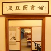 Yale East Asia Library