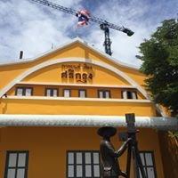 Srisalaya Community Theater โรงภาพยนตร์ศรีศาลายา