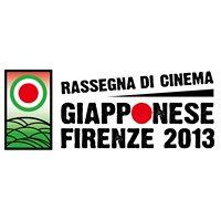 Cinema Giapponese in Italia イタリアにおける日本映画祭