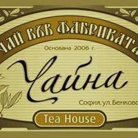Tea House (Чай във фабриката)