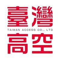 台灣高空 Taiwan Access