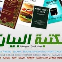 Albayan Bookstore