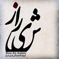Shiraz Arts Academy آموزشگاه فرهنگی هنری شیراز