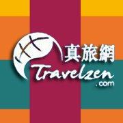 I want to travel! | 我要旅行! | www.travelzen.com