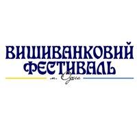 Вишиванковий фестиваль