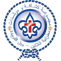 """Latin vicariate Scout  """"Al Weibdeh Scouts & Guides Group"""""""