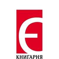 """Книгарня """"Є"""" Харків"""