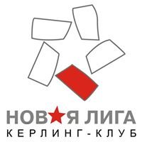 """Кёрлинг клуб  """"Новая Лига"""""""