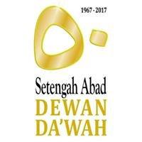 Dewan Da'wah Islamiyah Indonesia