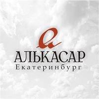 Алькасар Екатеринбург